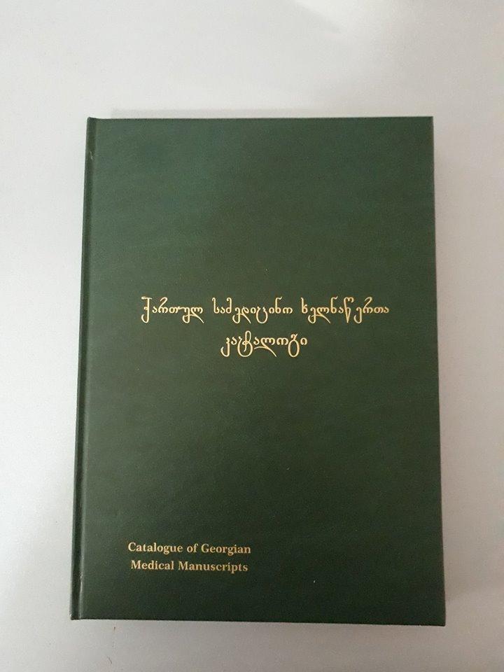 ქართულ სამედიცინო ხელნაწერთა კატალოგის პრეზენტაცია